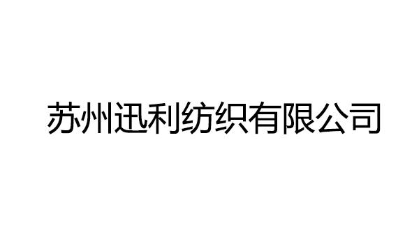 苏州迅利纺织有限公司