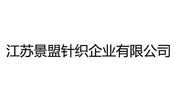 江苏景盟针织企业有限公司