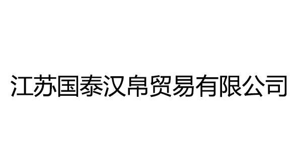 江苏国泰汉帛贸易有限公司