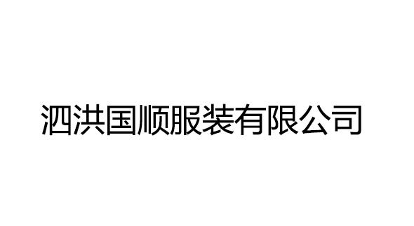 泗洪国顺服装有限公司