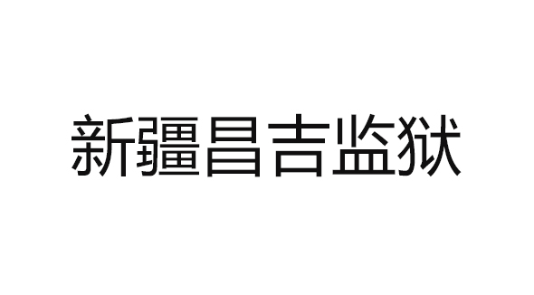 新疆昌吉监狱