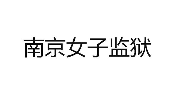 南京女子监狱