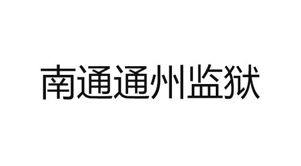 南通通州监狱