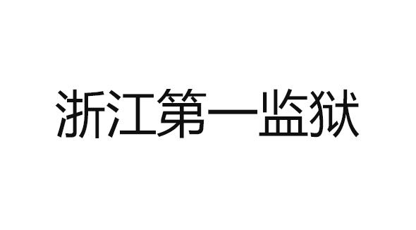 浙江省第一监狱