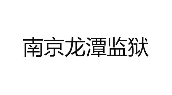 南京龙潭监狱