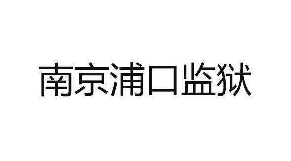 南京浦口监狱
