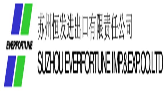 苏州恒发进出口有限责任公司