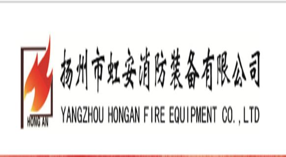 扬州市虹安消防装备有限公司