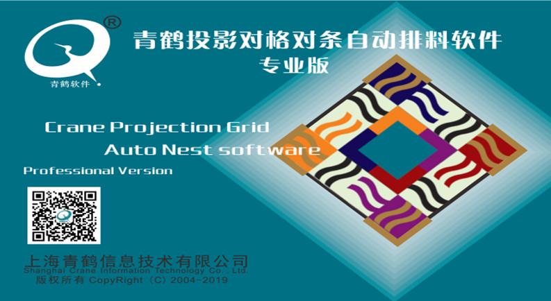 青鹤投影对格对条自动排料软件